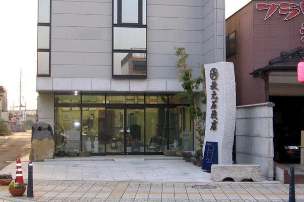 秋元石材 (2000)